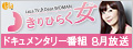 LaLa TV♪Dear WOMAN きりひらく女(ひと)