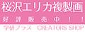 桜沢エリカ「複製原画」販売