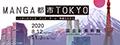 2020.08.12~11.03 MANGA TOKYO@国立新美術館