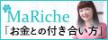 桜沢エリカエッセイ「私らしいお金との付き合い方」|MaRiche[マリッシュ]
