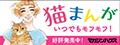 猫まんが(マガジンハウス 編)