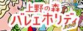 上野の森バレエホリディ『真夏の夜の夢』(東京文化会館)