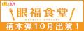 2019.10.15 11:30~ 女性チャンネルLaLaTV♪『眼福食堂』に出演!