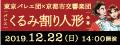2019.12.22『くるみ割り人形』(京都ロームシアター)