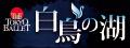 東京バレエ団 「白鳥の湖」