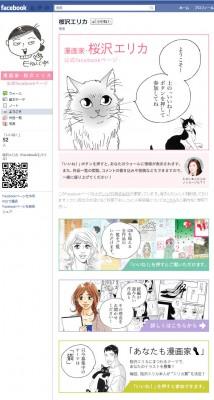 sakurazawa_facebook